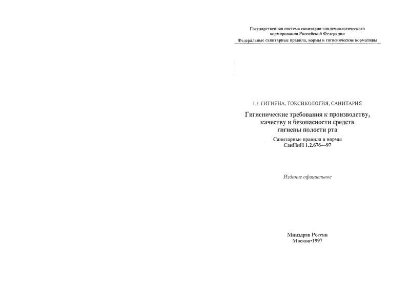 Статус санпин321333-03