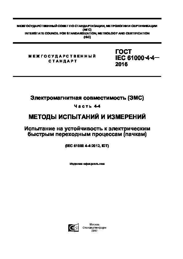 ГОСТ IEC 61000-4-4-2016 Электромагнитная совместимость (ЭМС). Часть 4-4. Методы испытаний и измерений. Испытание на устойчивость к электрическим быстрым переходным процессам (пачкам)
