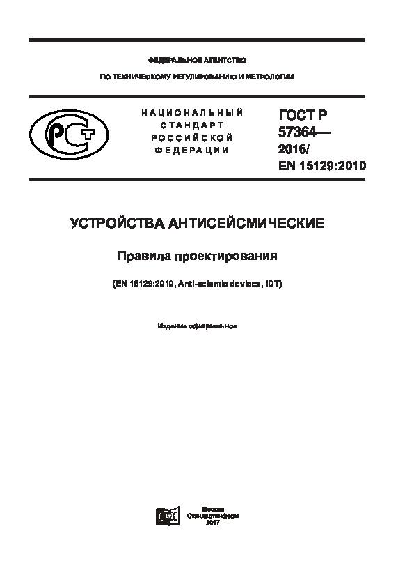 ГОСТ Р 57364-2016 Устройства антисейсмические. Правила проектирования