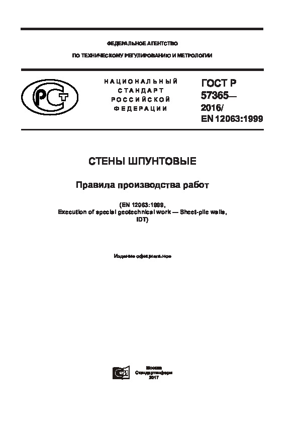 ГОСТ Р 57365-2016 Стены шпунтовые. Правила производства работ