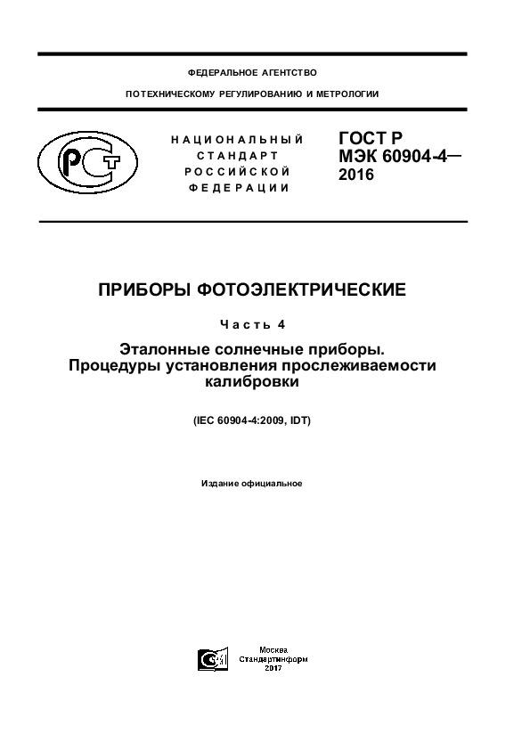 ГОСТ Р МЭК 60904-4-2016 Приборы фотоэлектрические. Часть 4. Эталонные солнечные приборы. Процедуры установления прослеживаемости калибровки