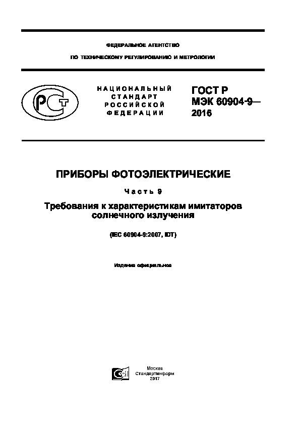 ГОСТ Р МЭК 60904-9-2016 Приборы фотоэлектрические. Часть 9. Требования к характеристикам имитаторов солнечного излучения