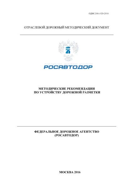 ОДМ 218.6.020-2016 Методические рекомендации по устройству дорожной разметки