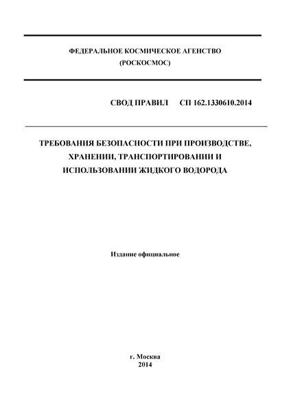 СП 162.1330610.2014 Требования безопасности при производстве, хранении, транспортировании и использовании жидкого водорода