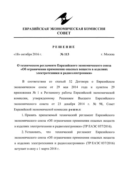 ТР ЕАЭС 037/2016 Об ограничении применения опасных веществ в изделиях электротехники и радиоэлектроники