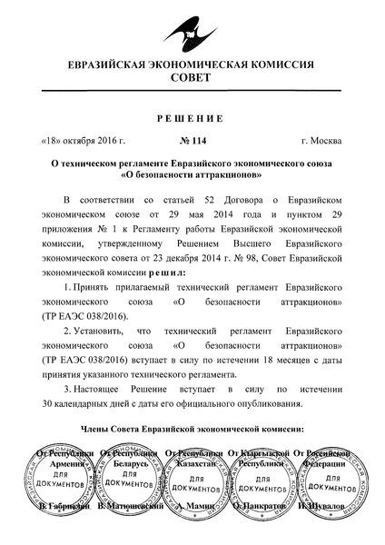 ТР ЕАЭС 038/2016 О безопасности аттракционов