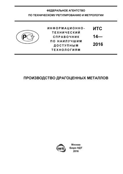 ИТС 14-2016 Производство драгоценных металлов
