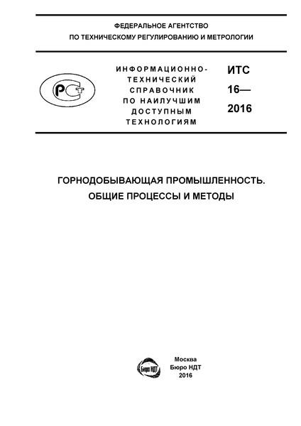 ИТС 16-2016 Горнодобывающая промышленность. Общие процессы и методы