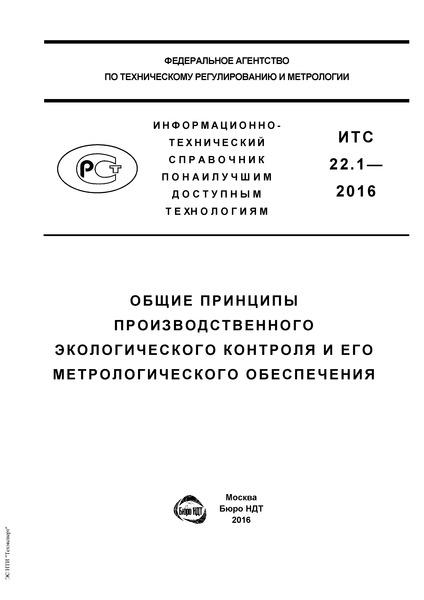 ИТС 22.1-2016 Общие принципы производственного экологического контроля и его метрологического обеспечения