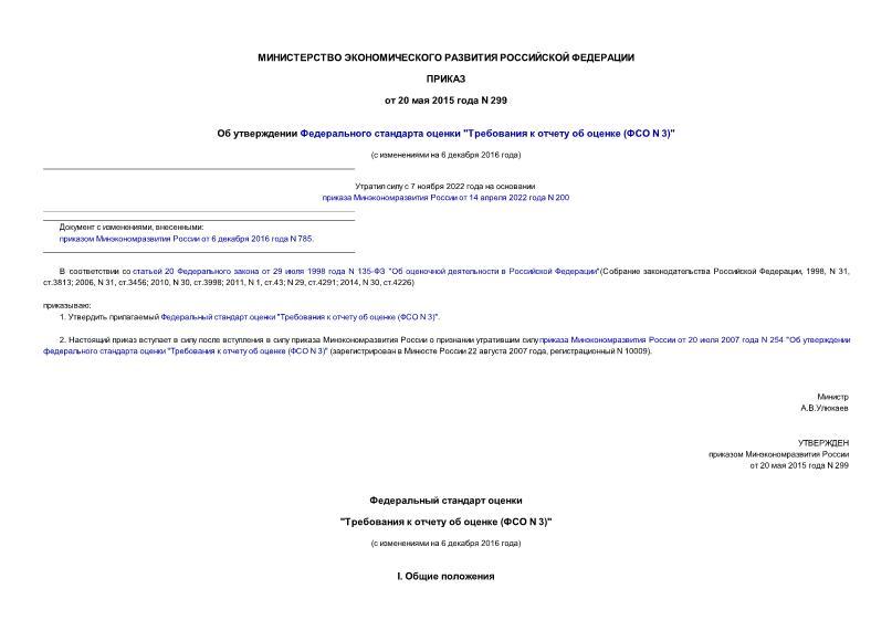 Федеральный стандарт оценки 3 Требования к отчету об оценке