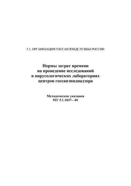 МУК 5.1.1037-01 Нормы затрат времени на проведение исследований в вирусологических лабораториях центров Госсанэпиднадзора