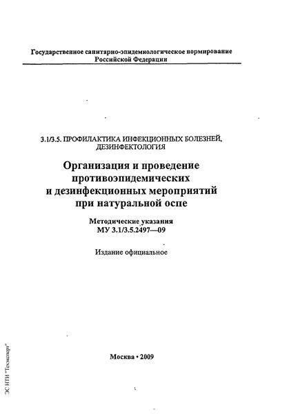 МУ 3.1/3.5.2497-09 Организация и проведение противоэпидемических и дезинфекционных мероприятий при натуральной оспе