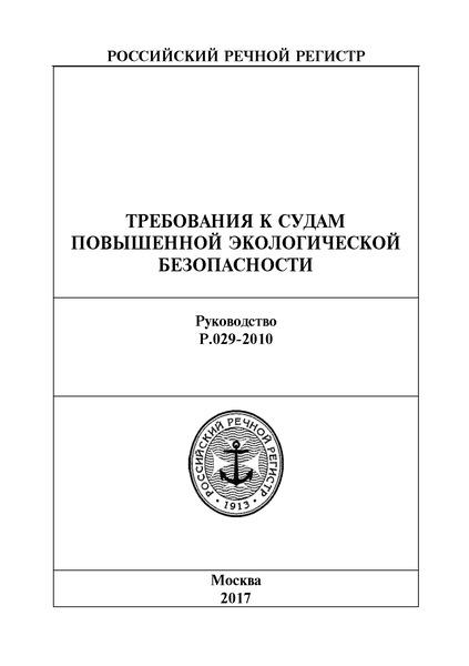 Руководство Р.029-2010 Требования к судам повышенной экологической безопасности