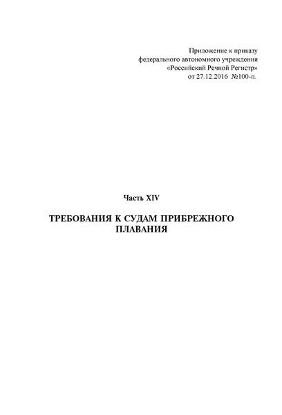 Часть XIV. Требования к судам прибрежного плавания