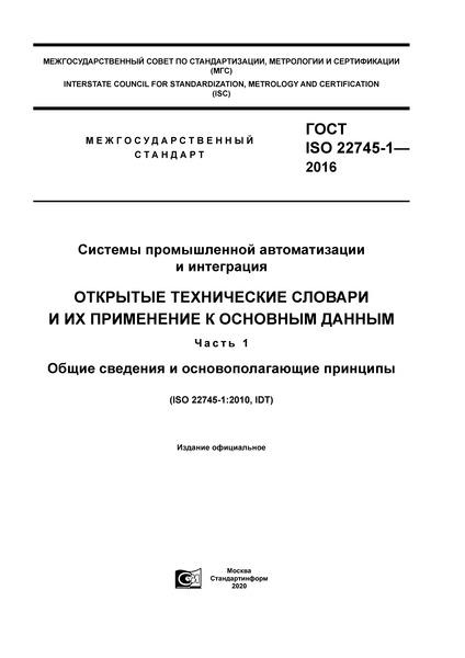 ГОСТ ISO 22745-1-2016 Системы промышленной автоматизации и интеграция. Открытые технические словари и их применение к основным данным. Часть 1. Общие сведения и основополагающие принципы