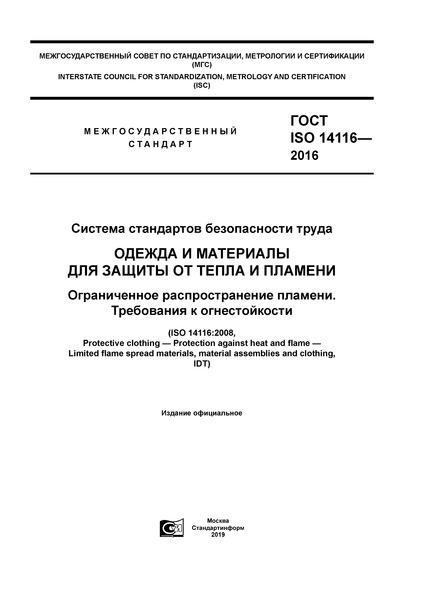 ГОСТ ISO 14116-2016 Система стандартов безопасности труда. Одежда и материалы для защиты от тепла и пламени. Ограниченное распространение пламени. Требования к огнестойкости