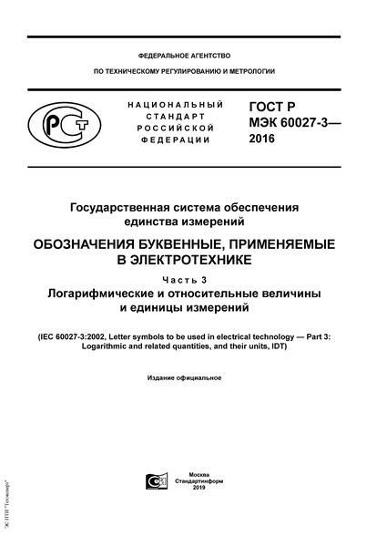 ГОСТ Р МЭК 60027-3-2016 Государственная система обеспечения единства измерений. Обозначения буквенные, применяемые в электротехнике. Часть 3. Логарифмические и относительные величины и единицы измерений
