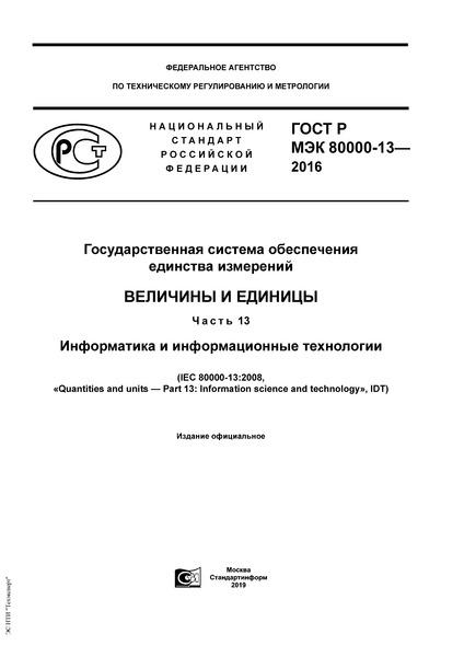 ГОСТ Р МЭК 80000-13-2016 Государственная система обеспечения единства измерений. Величины и единицы. Часть 13. Информатика и информационные технологии