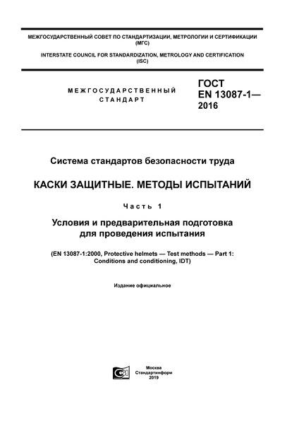 ГОСТ EN 13087-1-2016 Система стандартов безопасности труда. Каски защитные. Методы испытаний. Часть 1. Условия и предварительная подготовка для проведения испытания