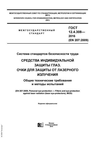 ГОСТ 12.4.308-2016 Система стандартов безопасности труда. Средства индивидуальной защиты глаз. Очки для защиты от лазерного излучения. Общие технические требования и методы испытаний