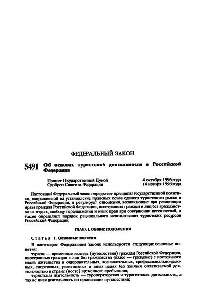 Федеральный закон 132-ФЗ Об основах туристской деятельности в Российской Федерации
