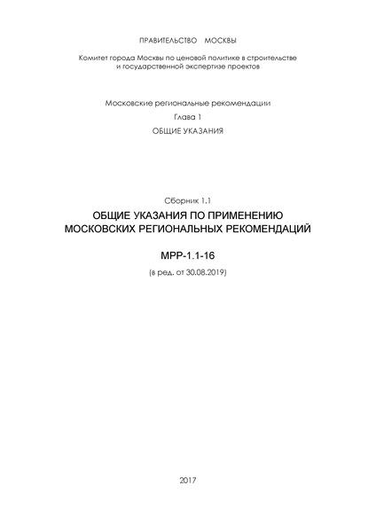 МРР 1.1-16 Общие указания по применению Московских региональных рекомендаций