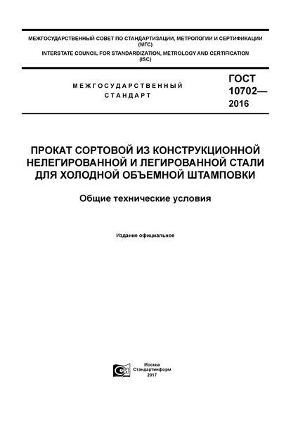 ГОСТ 10702-2016 Прокат сортовой из конструкционной нелегированной и легированной стали для холодной объемной штамповки. Общие технические условия