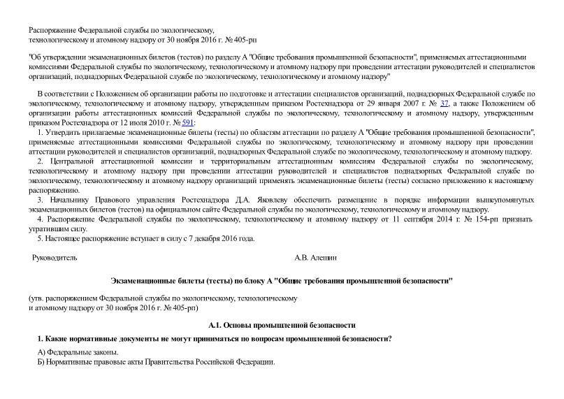 Распоряжение 405-рп Об утверждении экзаменационных билетов (тестов) по разделу А