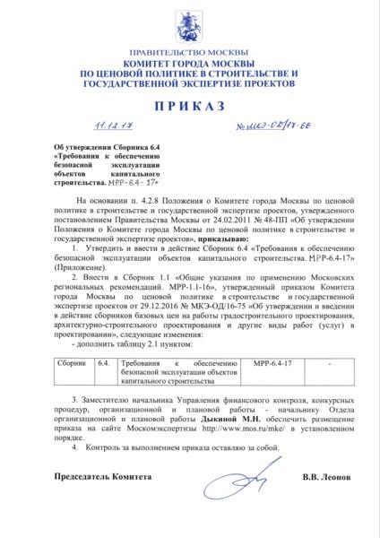 МРР 6.4-17 Требования к обеспечению безопасной эксплуатации объектов капитального строительства