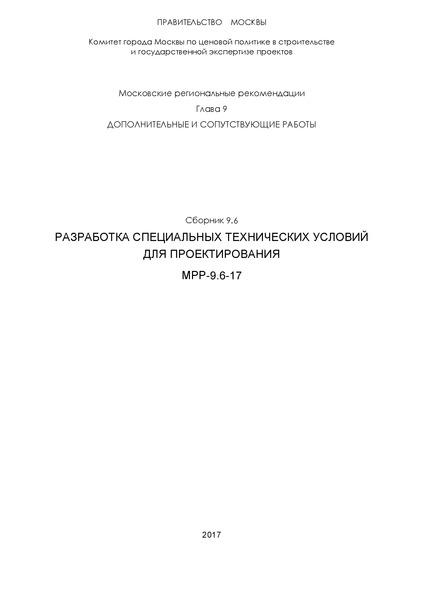 МРР 9.6-17 Разработка специальных технических условий для проектирования