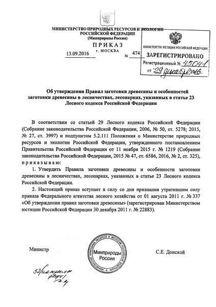 Правила заготовки древесины и особенности заготовки древесины в лесничествах, лесопарках, указанных в статье 23 Лесного кодекса Российской Федерации