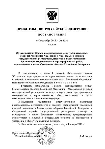Правила взаимодействия между Министерством обороны Российской Федерации и Федеральной службой государственной регистрации, кадастра и картографии при организации геодезических и картографических работ, выполняемых в целях обеспечения обороны Российской Федерации
