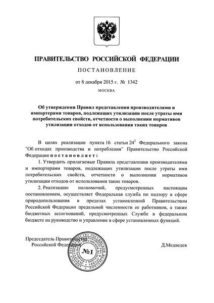 Постановление 1342 Правила представления производителями товаров, импортерами товаров отчетности о выполнении нормативов утилизации отходов от использования товаров