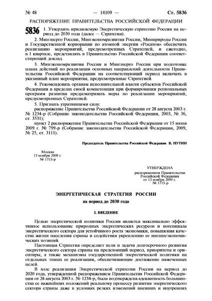 Энергетическая стратегия России на период до 2030 года