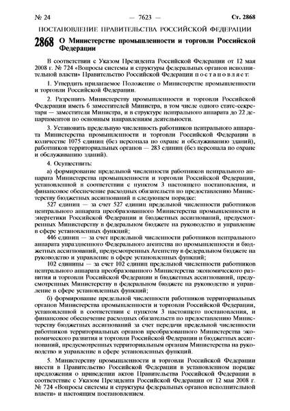 Постановление 438 О Министерстве промышленности и торговли Российской Федерации