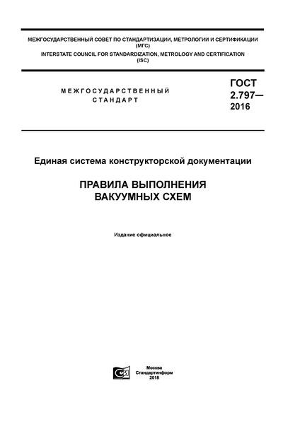 ГОСТ 2.797-2016 Единая система конструкторской документации. Правила выполнения вакуумных схем