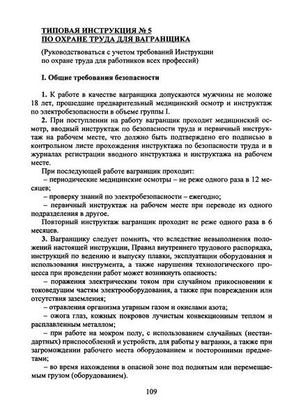 Типовая инструкция № 5 по охране труда для вагранщика