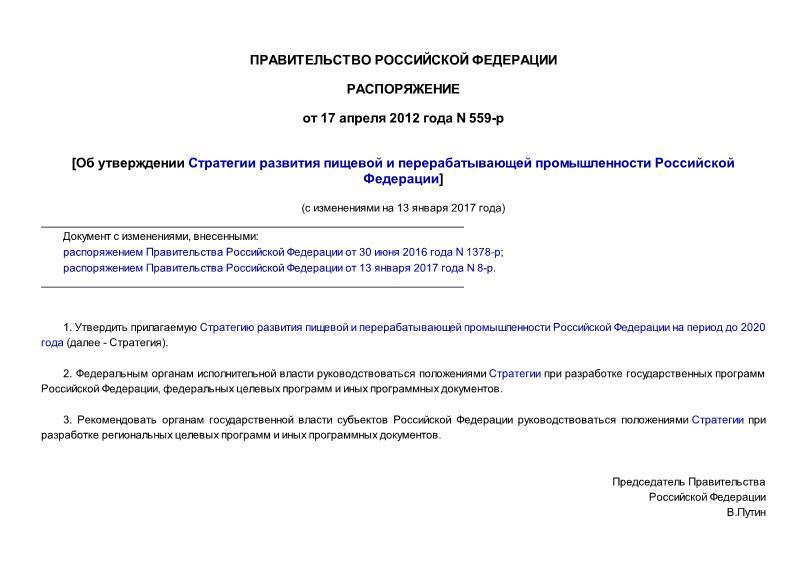 Стратегия развития пищевой и перерабатывающей промышленности Российской Федерации на период до 2020 года