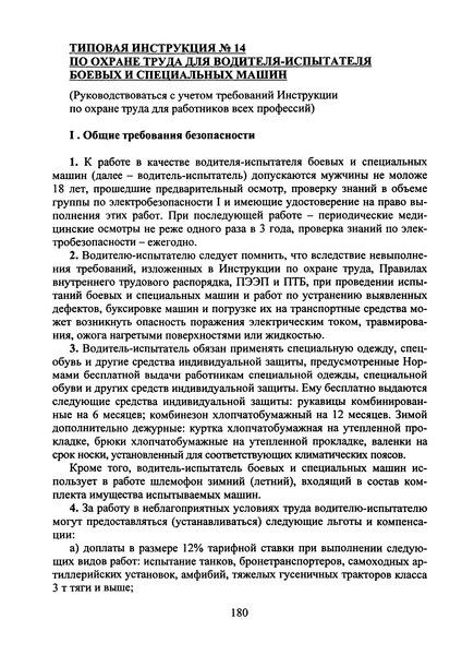 Типовая инструкция № 14 по охране труда для водителя-испытателя боевых и специальных машин