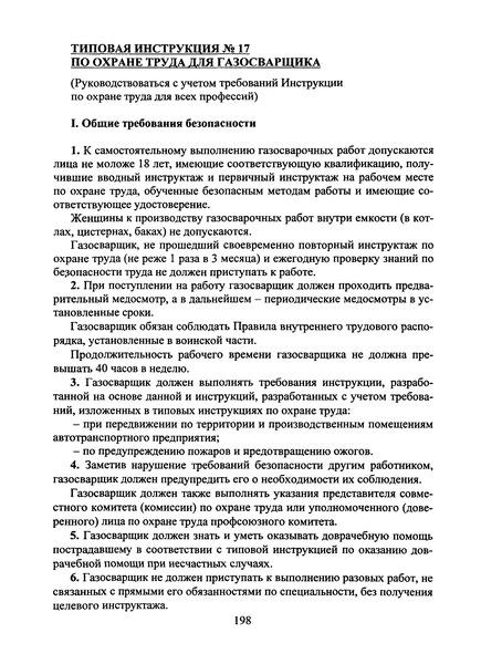 Типовая инструкция № 17 по охране труда для газосварщика