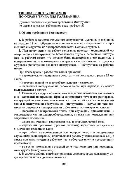 Типовая инструкция № 18 по охране труда для гальваника