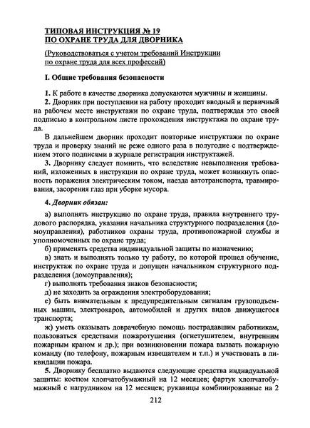 Типовая инструкция № 19 по охране труда для дворника