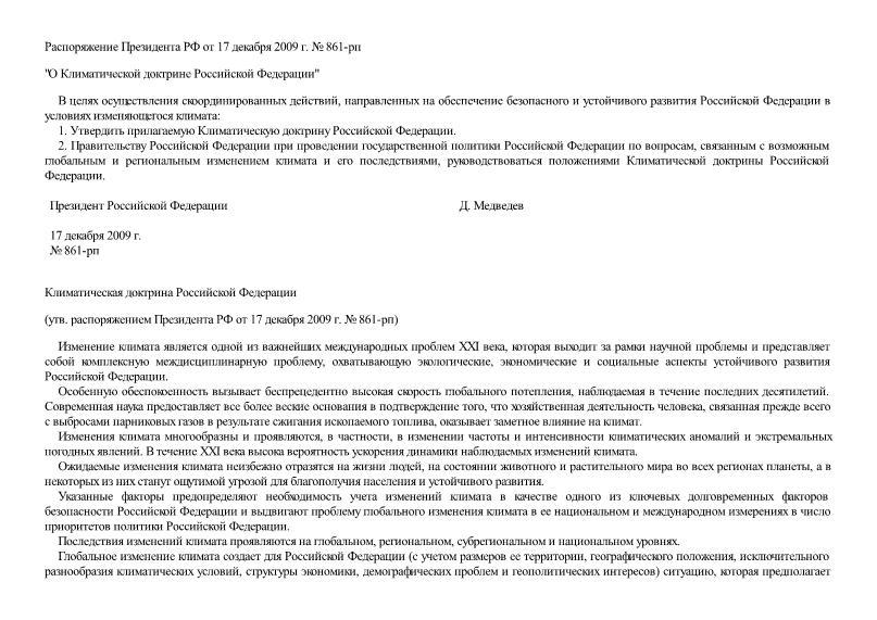 Климатическая доктрина Российской Федерации