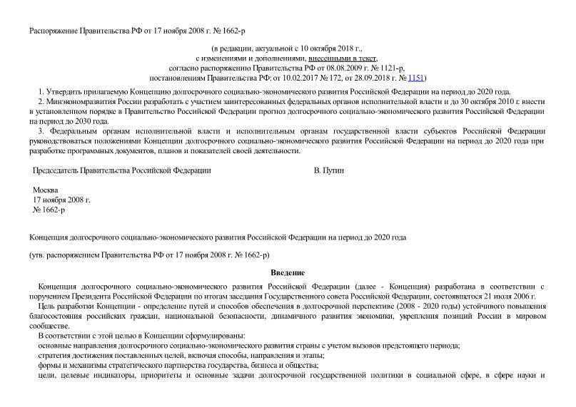 Концепция долгосрочного социально-экономического развития Российской Федерации на период до 2020 года