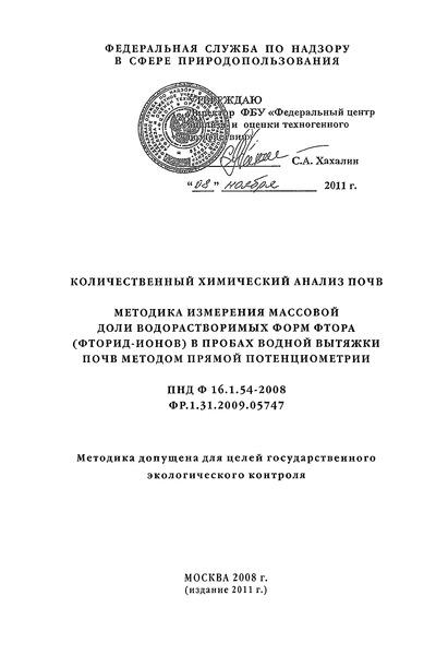 ПНД Ф 16.1.54-2008 Количественный химический анализ почв. Методика измерения массовой доли водорастворимых форм фтора (фторид-ионов) в пробах водной вытяжки почв методом прямой потенциометрии