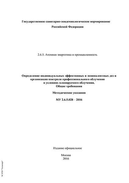МУ 2.6.5.028-2016 Определение индивидуальных эффективных и эквивалентных доз и организация контроля профессионального облучения в условиях планируемого облучения. Общие требования. Методические указания