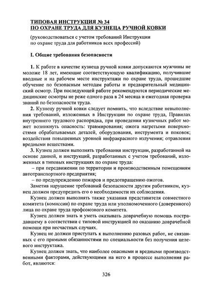 Типовая инструкция № 34 по охране труда для кузнеца ручной ковки