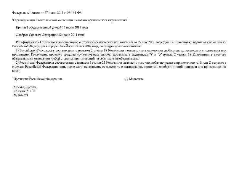 Федеральный закон 164-ФЗ О ратификации Стокгольмской конвенции о стойких органических загрязнителях