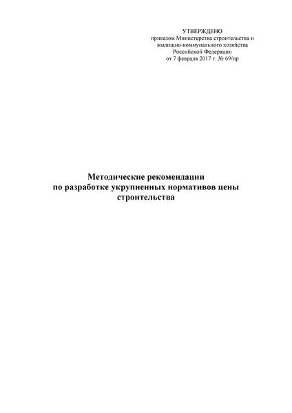 Методические рекомендации по разработке укрупненных нормативов цены строительства