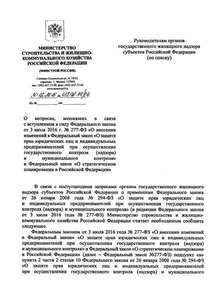 Письмо 45098-АЧ/04 О внесении изменений в Федеральный закон